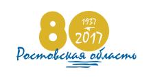 80 лет РО