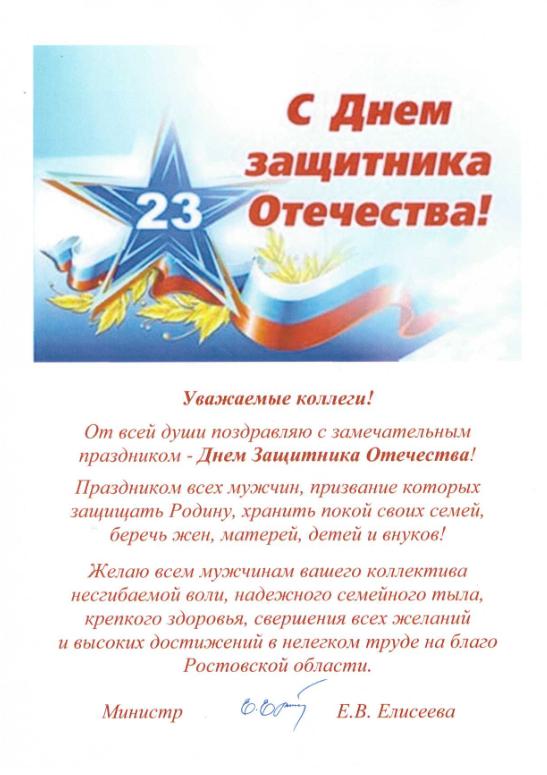 Короткие поздравления защитнику отечества